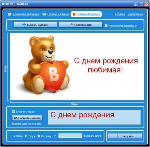 Скачать создание сайта. скачать Swall - граффити для вКонтакте бесплатно. с