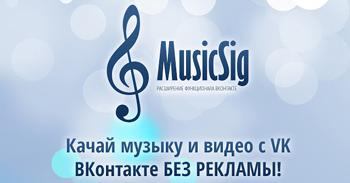 MusicSig 3.1.2 для Google Chrome – расширение возможностей ВКонтакте