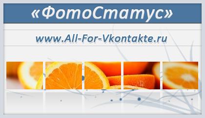 ФотоСтатус: Апельсины