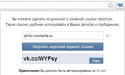 Сократитель ссылок vk.cc для Google Chrome 1.9.96