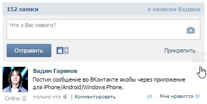На понтах 2.0 – постинг записей во ВКонтакте через официальные приложения