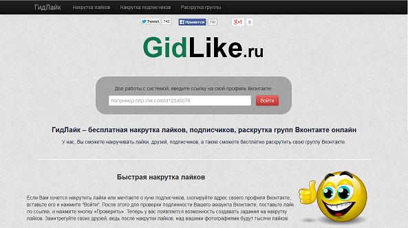 программа для накрутки лайков подписчиков просмотров инстаграм