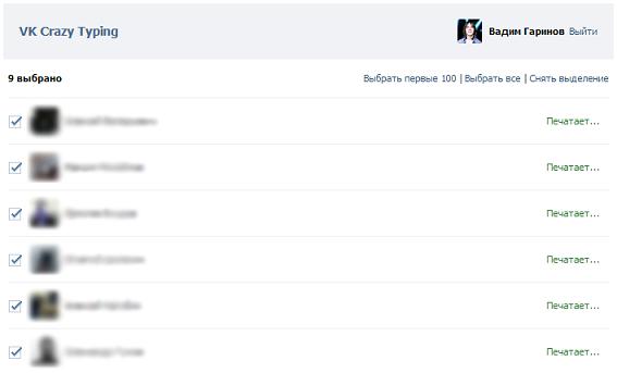 VK Crazy Typing – якобы пишем во все диалоги ВКонтакте