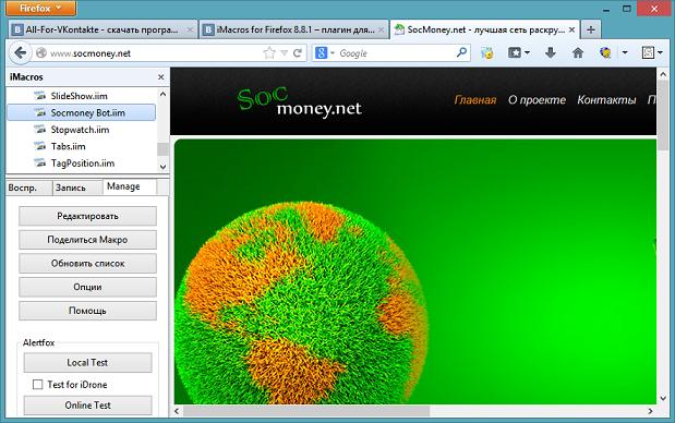 Socmoney Бот: скрипт для Mozilla Firefox - макрос для сервиса накруток socmoney.net