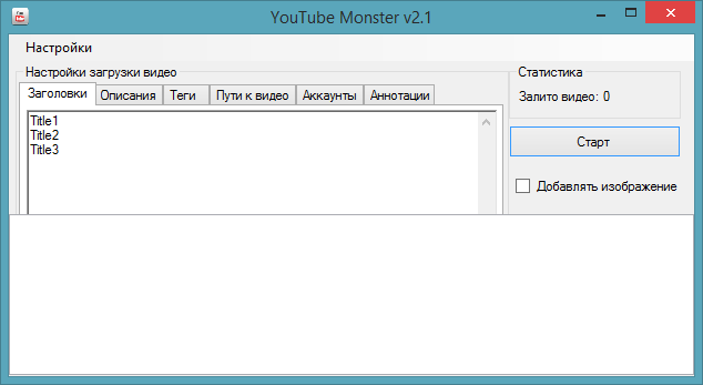 YouTube Monster 2.1 – массовая загружалка видеороликов на Ютуб