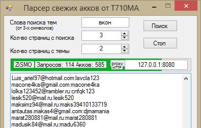скачать аккаунты вконтакте - фото 11
