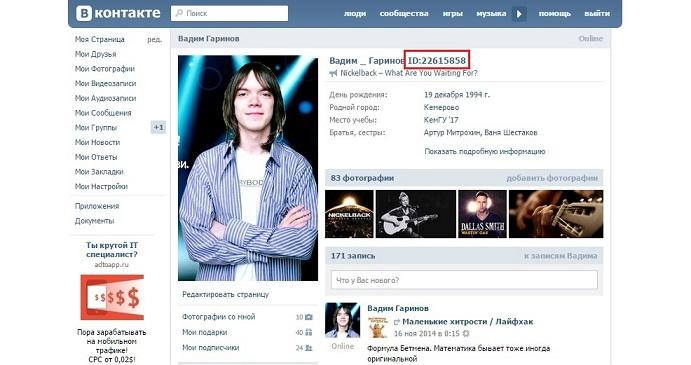 Узнать ID ВКонтакте – плагин для хрома