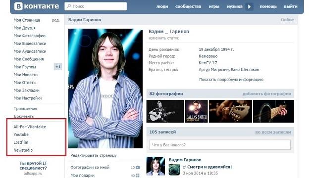 VK Menu 0.3 – ваши ссылки для главного меню ВКонтакте