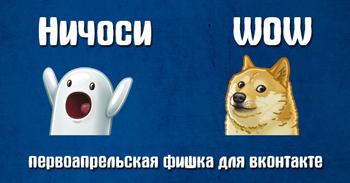 Ничоси и Doge – возвращаем первоапрельских персонажей ВКонтакте