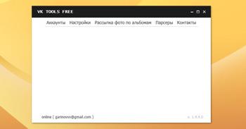 VK Tools Free 0.4.4.0 – софт чтобы парсинга сообществ ВКонтакте