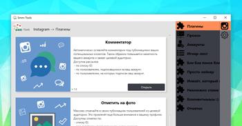 Smm-Tools 0.0 – дармовой агрегат интересах продвижения во Инстаграм
