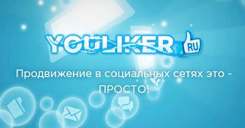 YouLiker – услуга за предоставлению услуг объединение накрутке во социальных сетях
