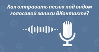 Как погружать музыку перед видом голосовых сообщений ВКонтакте
