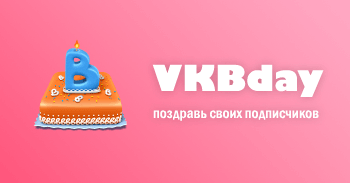 VKBday – автоматическое пожелание от днём рождения подписчиков сообщества ВКонтакте