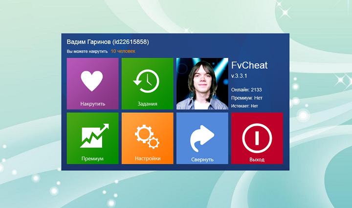 Fvcheat 3.3.1 скачать бесплатно - фото 2