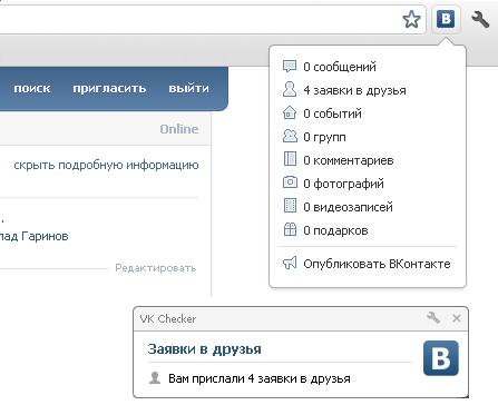 VK Checker 0.8.3 - оповещатель о новых событиях ВКонтакте