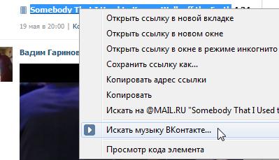 VK Music Search 0.6 - поиск музыки ВКонтакте
