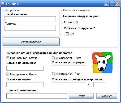 программа для накрутки подписчиков лайков вконтакте и инстаграм