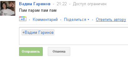 Replies and more for Google+ 1.35 - кнопка ответа для G+
