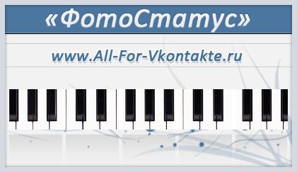 Фотостатус: Фортепианные клавиши