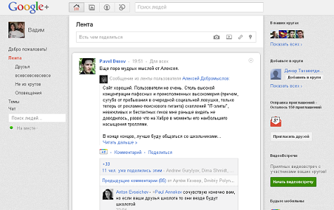 Google+ Ultimate for Google Plus 1.3.4 - меняем оформление в Google Plus