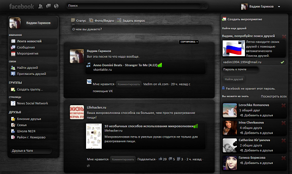 Тема для Facebook «Blacked Out FB Improved» (от Mar 27, 2012)