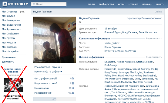 ADS Blocker VKontakte 1.4 – удаление рекламных баннеров ВКонтакте