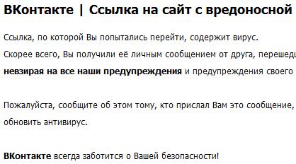 VK AwayFixer 1.0.1 – убираем предупреждения о вредоносных сайтах во ВКонтакте
