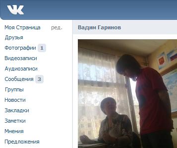 Дополнительные настройки ВКонтакте 2.10.2 – плагин для Chrome