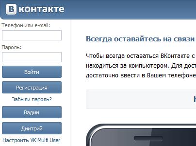 VK Multi User 1.8 – создаём кнопки-аккаунты для быстрой авторизации во ВКонтакте