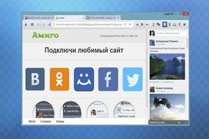 Амиго 32.0.1703.124 – социальный браузер от Mail.ru Group