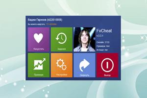FvCheat 3.3.1 – программа для накрутки сердечек и участников в сообщество ВК