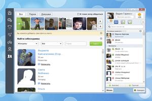Mail.Ru Агент 6.3.8003.0 – мессенджер для социальных сетей