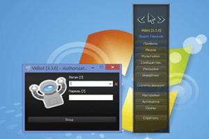 VKBot 3.3.0 – многофункциональный бот для ВКонтакте