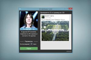 VK LikeChecker 1.2.6.0 – определение всех поставленных лайков пользователем ВК