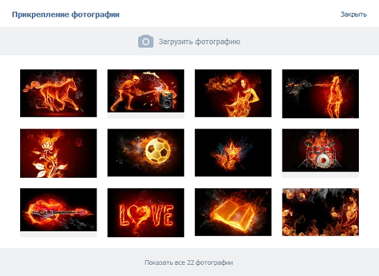 Обновлённое окошко прикрепления фотографий ВКонтакте