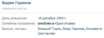 Однополые семейные положения ВКонтакте
