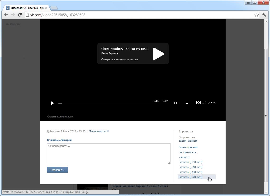 Увеличить просмотр видео в вк
