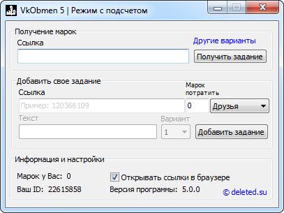 VKObmen 5 - обмен друзьями, лайками и вступившими в сообщество ВКонтакте