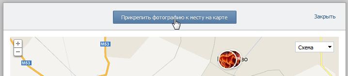 Удобное прикрепление фотографий к карте местоположений ВКонтакте