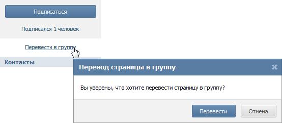 Как перевести публичную страницу ВКонтакте в группу