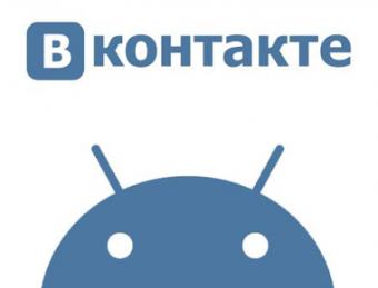 Обновление клиента ВКонтакте для Android