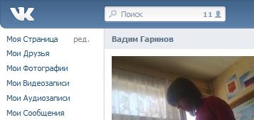 дополнительные настройки вконтакте - фото 9