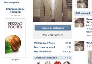 Новый формат рекламы ВКонтакте
