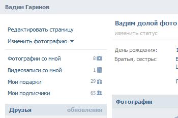 Как убрать аватар со своего профиля ВКонтакте