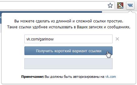 Сократитель ссылок vk.cc для Google Chrome