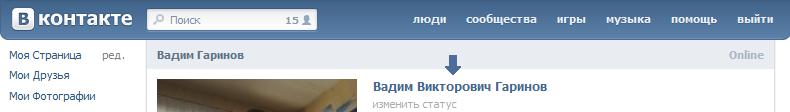 Два способа вернуть поле «Отчество» ВКонтакте
