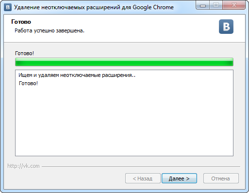 Удаление неотключаемых расширений в Google Chrome