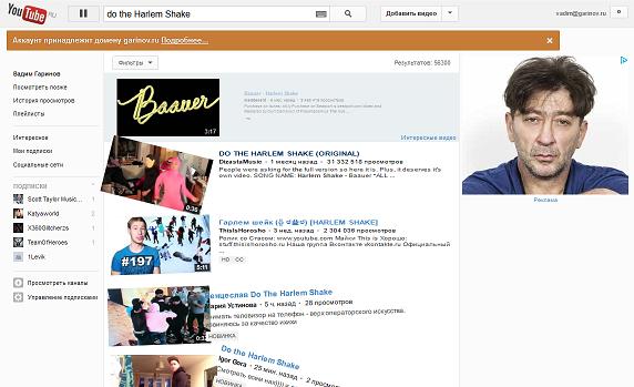 Harlem Shake – сюрприз в YouTube