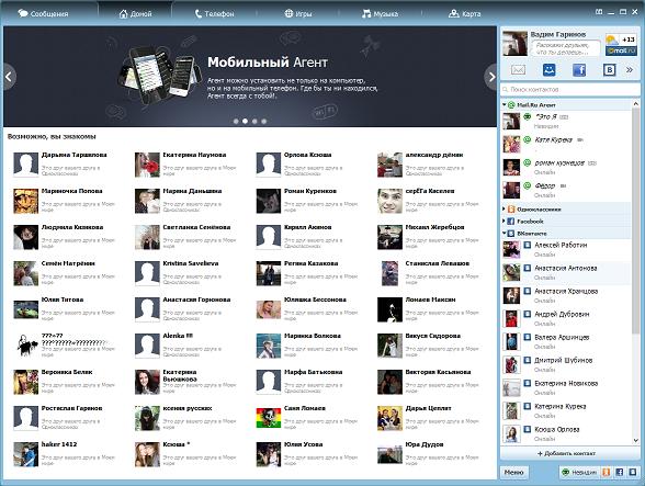 Mail.Ru Агент 6.3.8003.0 – агент для ВКонтакте, Мой Мир, Facebook, Одноклассники и ICQ